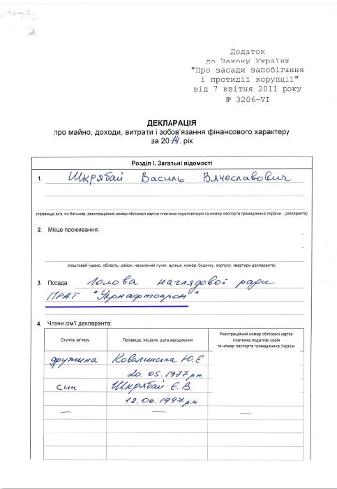 шкрябай-декларація1