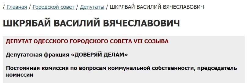 шкрябай-комиссия2