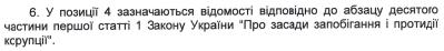 витяг-з-декларації1