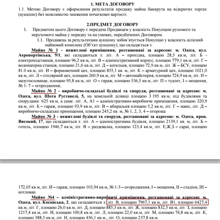 Скрін 3