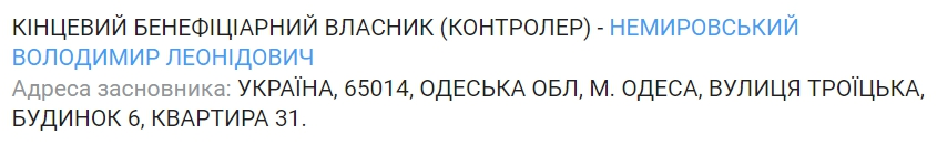 Неміровський